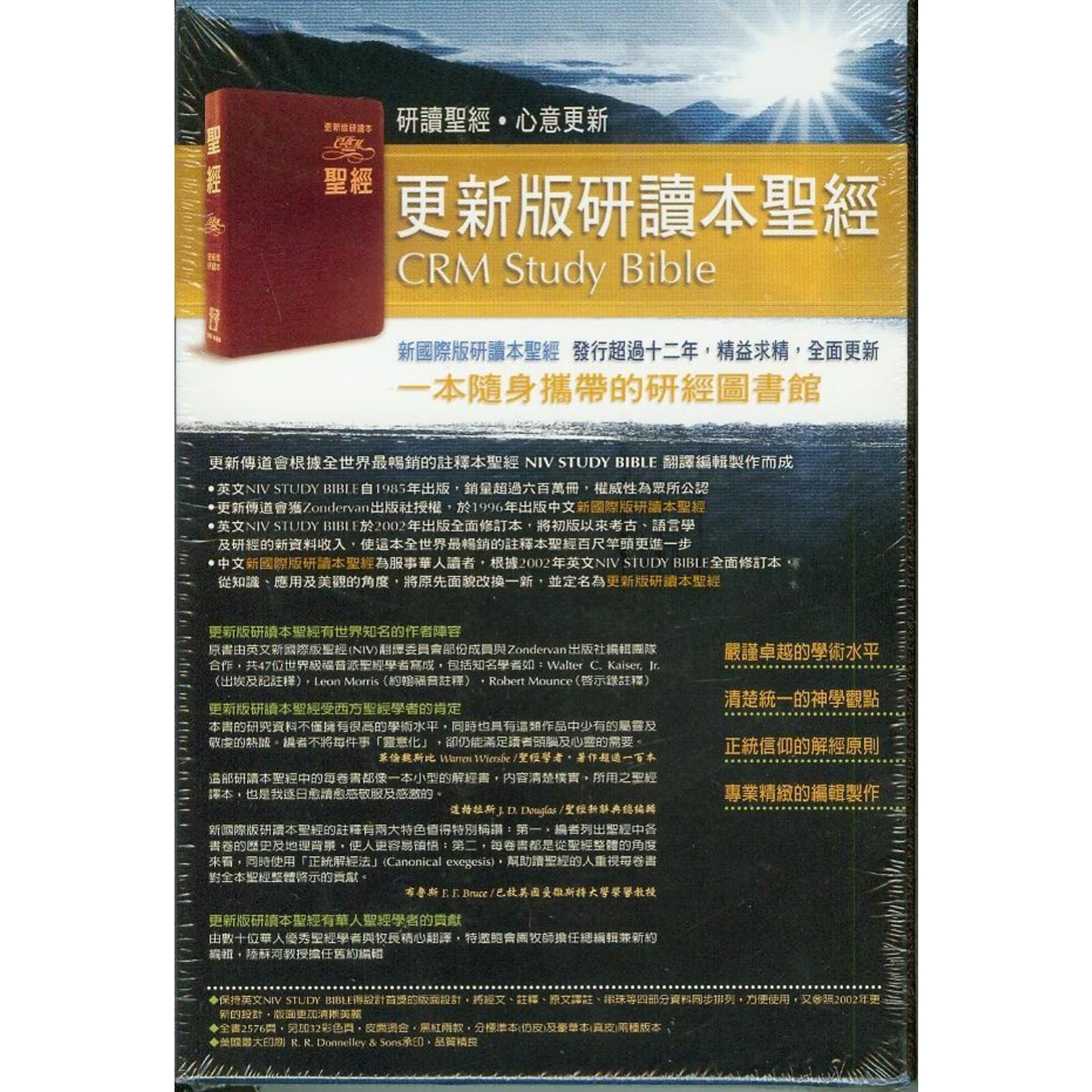 更新傳道會 Christian Renewal Ministries 更新版研讀本聖經.豪華本.棗紅色(繁體) CRM STUDY BIBLE(BURGUNDY/DELUXE)