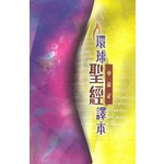 環球聖經公會 The Worldwide Bible Society 聖經.申命記:環球聖經譯本(繁體.神字版)