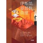 宣道 China Alliance Press 伊斯蘭,基督教,真理:從伊斯蘭的古蘭經與基督教的聖經看這兩大宗教的異同