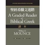 美國麥種傳道會 AKOWCM 聖經希臘文進階:讀本