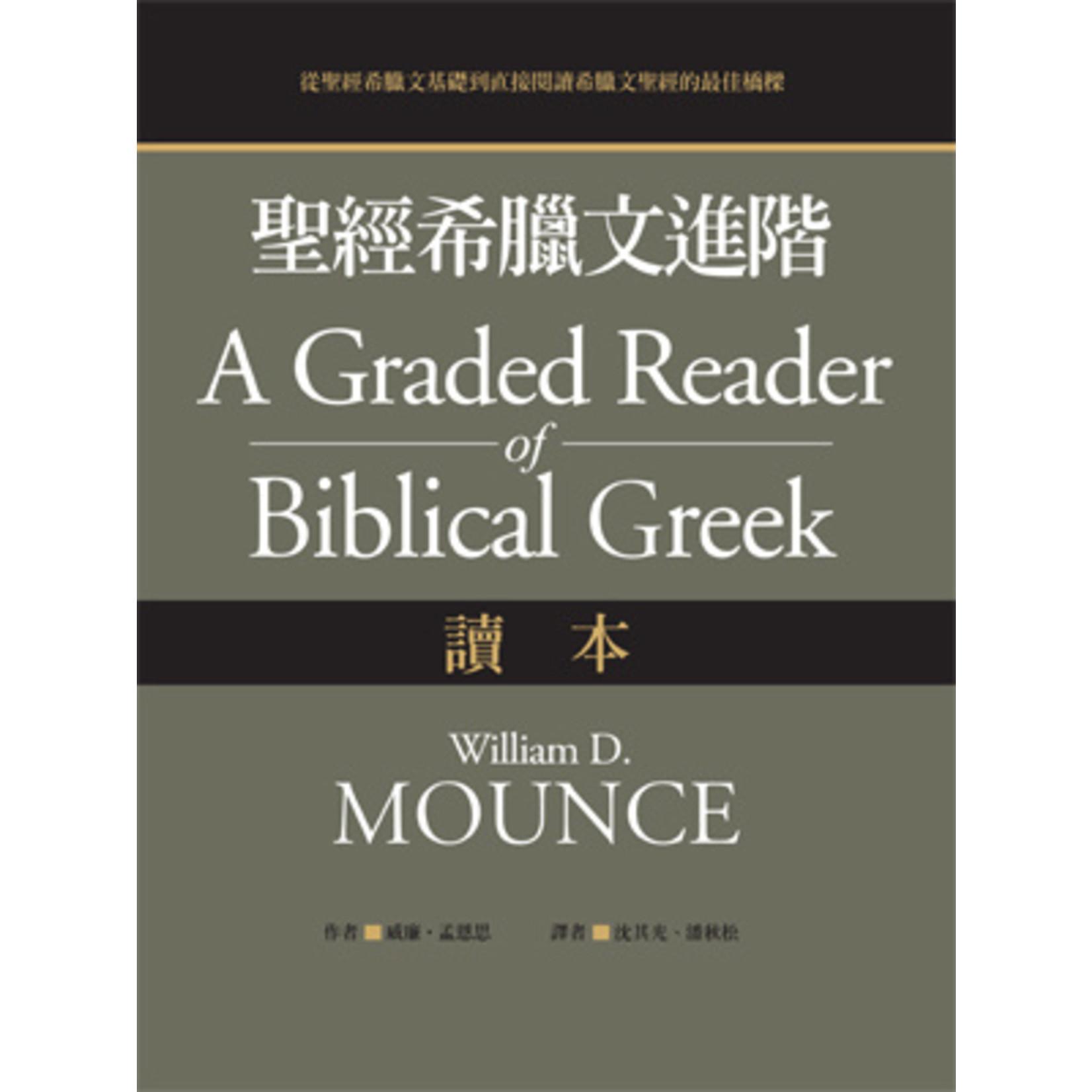 美國麥種傳道會 AKOWCM 聖經希臘文進階:讀本 A Graded Reader of Biblical Greek