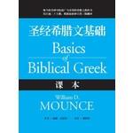 美國麥種傳道會 AKOWCM 聖經希臘文基礎:課本(修訂版)(簡體)