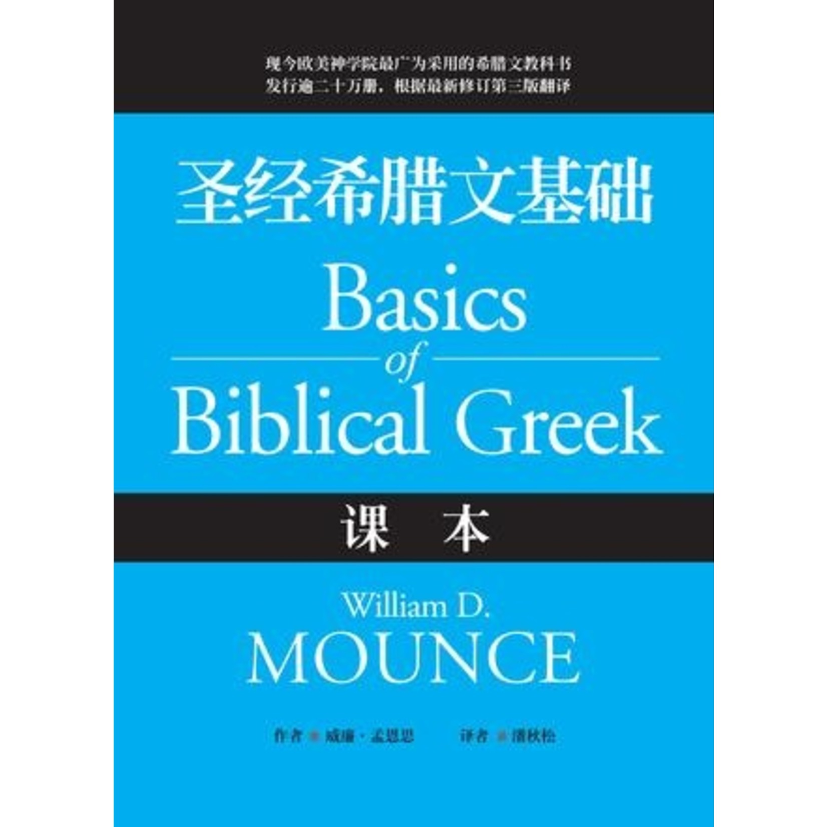 美國麥種傳道會 AKOWCM 聖經希臘文基礎:課本(修訂版)(簡體) Basics of Biblical Greek