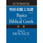 美國麥種傳道會 AKOWCM 聖經希臘文基礎:作業(修訂版)(繁體)