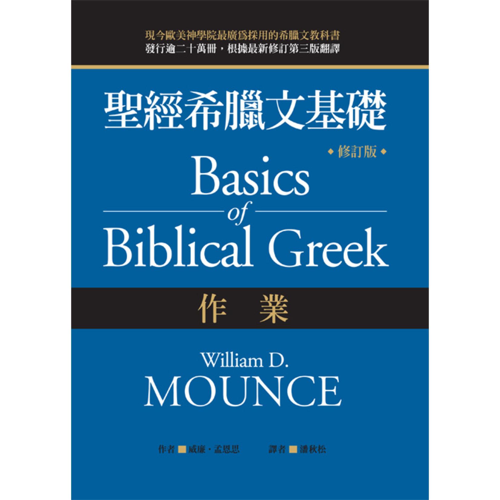 美國麥種傳道會 AKOWCM 聖經希臘文基礎:作業(修訂版)(繁體) Basics of Biblical Greek Workbook (Third Edition)