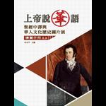 宇宙光 Cosmic Light 上帝說華語:聖經中譯與華人文化歷史圖片展導覽手冊