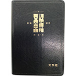 漢語聖經協會 Chinese Bible International 聖經.祈禱應許版.簡體標準本.大字版.黑色皮面金邊