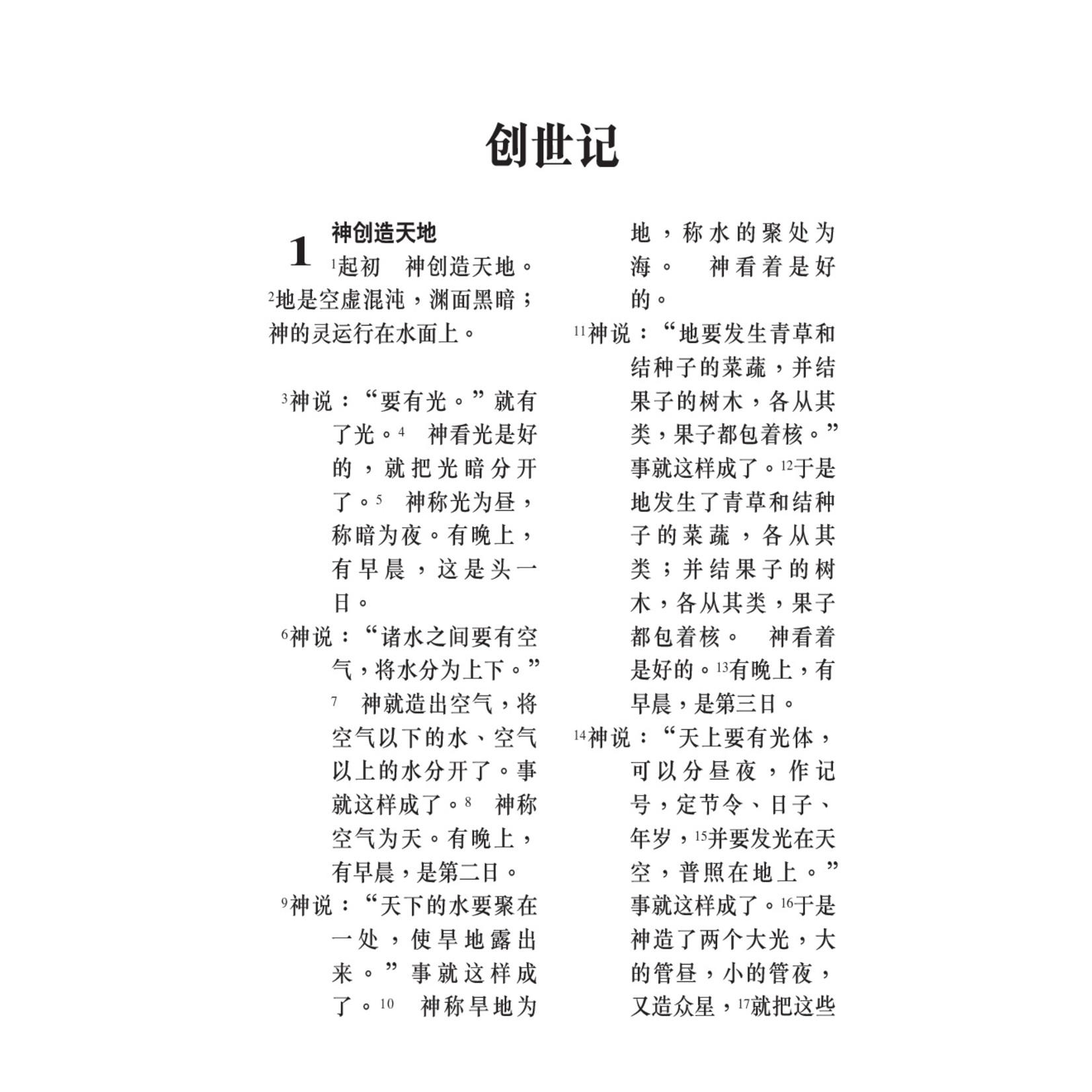漢語聖經協會 Chinese Bible International 和合本.祈祷应许版大字版.黑色仿皮面.金边 Union Version (Prayer & Promise Large Print Edition) (Black Leather Gold Edge)