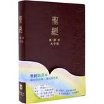 環球聖經公會 The Worldwide Bible Society 大字版聖經:新譯本.加大裝.棕色儷皮金邊連拇指索引.繁體