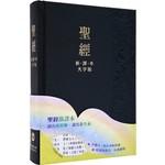 環球聖經公會 The Worldwide Bible Society 大字版聖經:新譯本.加大裝.黑色精裝白邊連拇指索引.繁體