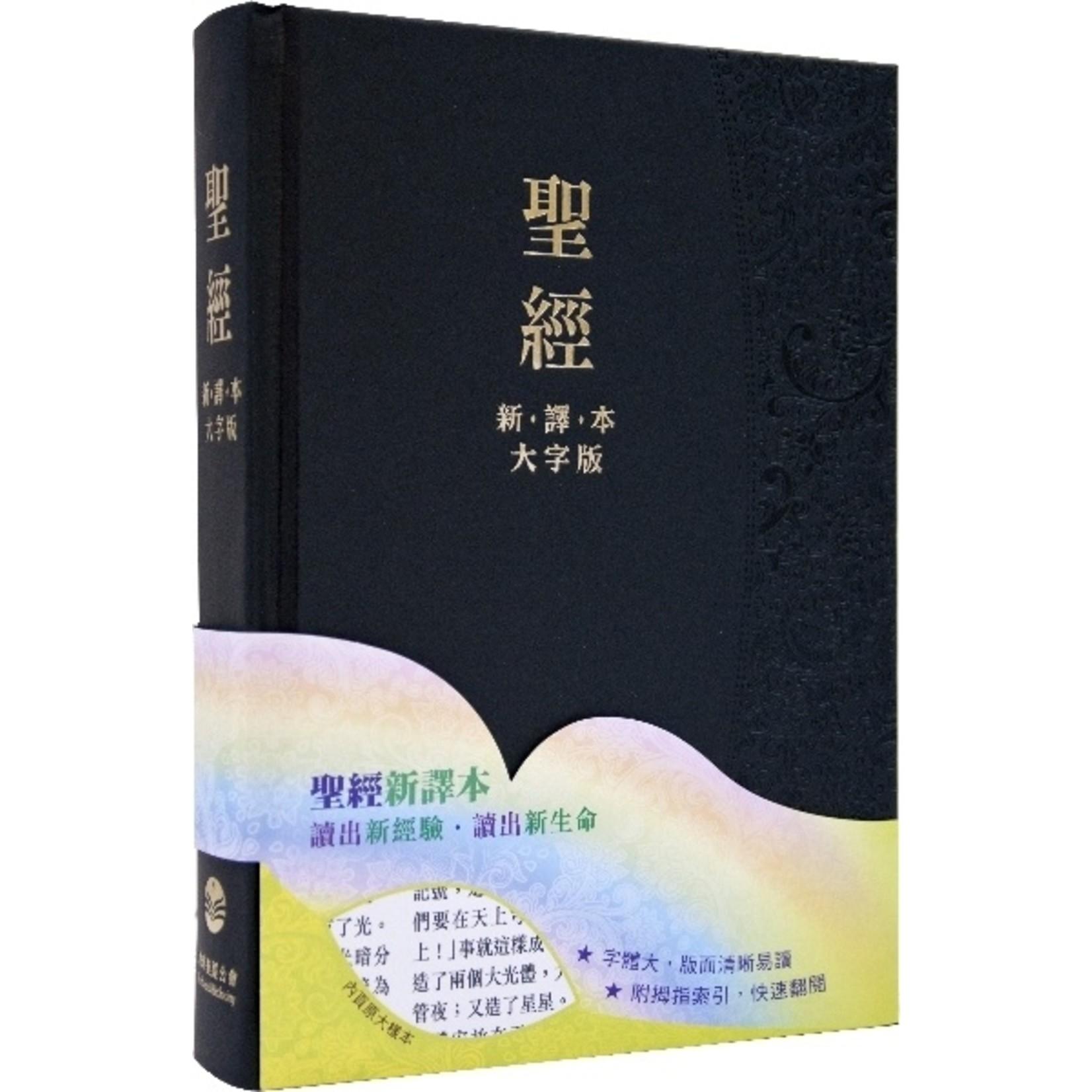 環球聖經公會 The Worldwide Bible Society 大字版 ‧新譯本 繁體加大裝神字版 黑色精裝燙金白邊連姆指索引 Large Size, Trad., CNV Large Print, (Thumb Index), Black Hardback Cover, White Edge