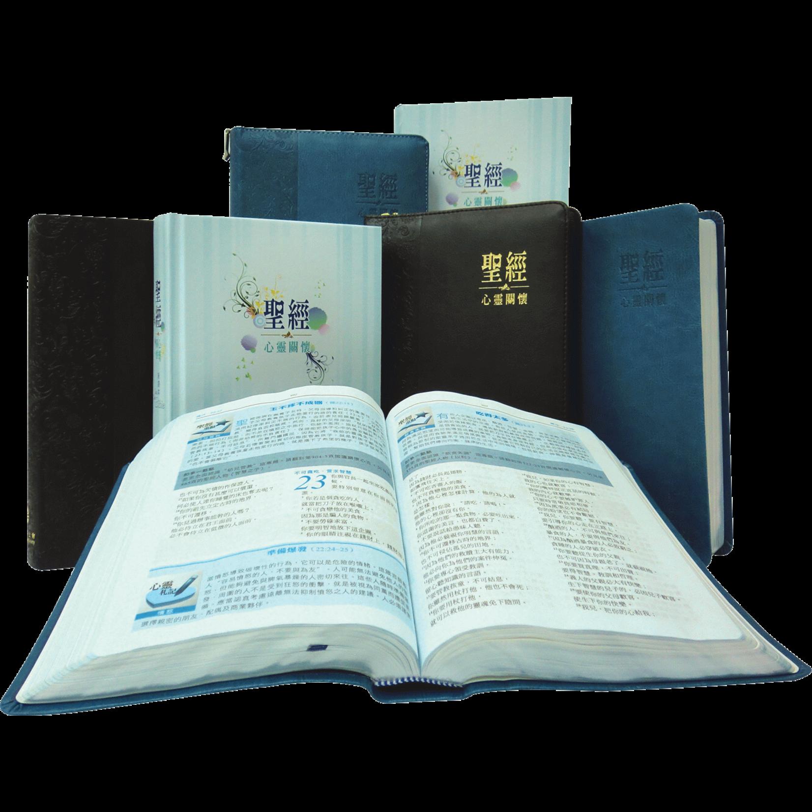 環球聖經公會 The Worldwide Bible Society 心靈關懷聖經:新譯本.神字版.標準裝.淺棕色儷皮金邊.簡體 CNV Soul Care Bible Simp., Standard, Light Brown PolyU Cover, Gold Edge