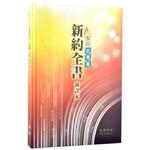 環球聖經公會 The Worldwide Bible Society 聖經.新約全書.新譯本註釋版.標準裝.彩色精裝白邊.繁體