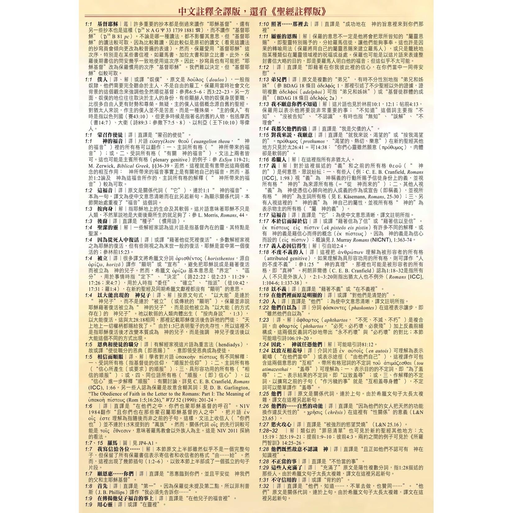 環球聖經公會 The Worldwide Bible Society 聖經.新約全書.新譯本註釋版.標準裝.彩色精裝白邊.繁體 Net Bible New Testament – Standard Size Hardcover