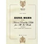 上海人民出版社 Shanghai People's Press 聖經導讀:解經原則(第三版)(簡體)