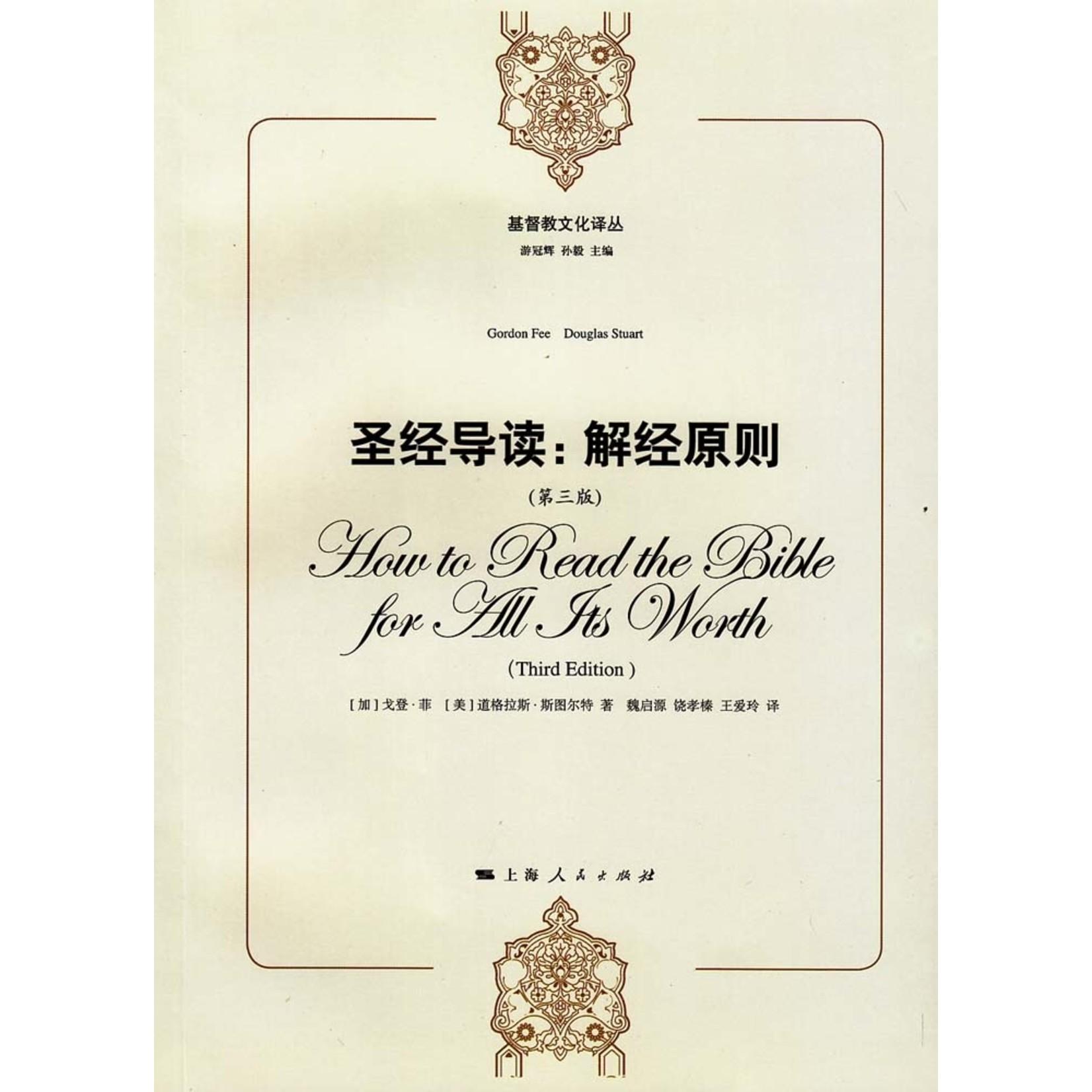 上海人民出版社 Shanghai People's Press 聖經導讀:解經原則(第三版)(簡體) How to Read the Bible for All Its Worth