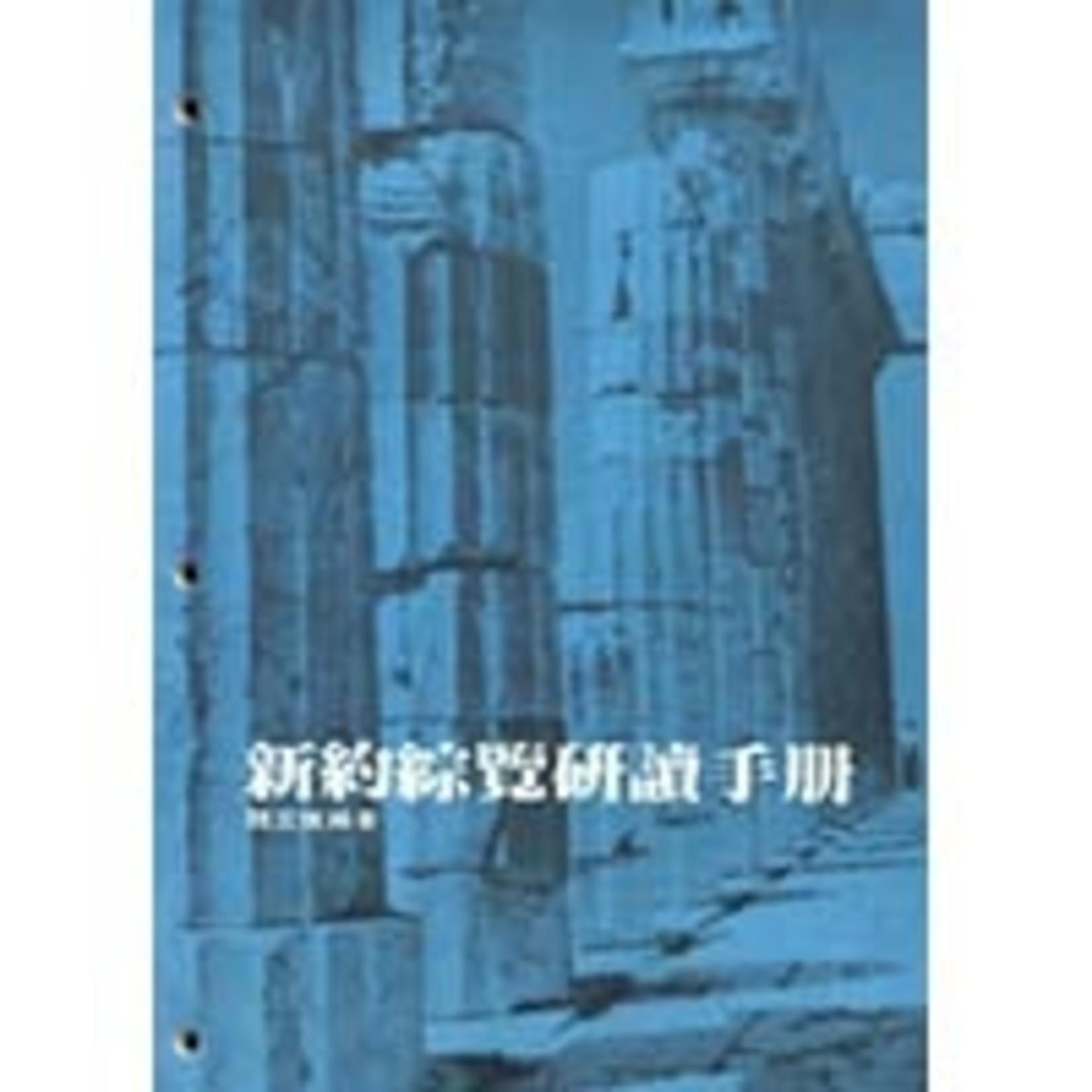 中華福音神學院 China Evangelical Seminary 新約綜覽研讀手冊
