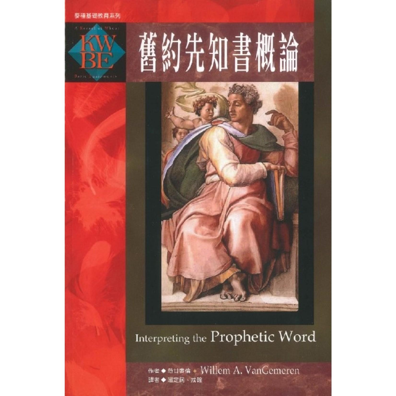 美國麥種傳道會 AKOWCM 舊約先知書概論 Interpreting the Prophetic Word