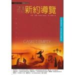 校園書房 Campus Books 21世紀新約導覽