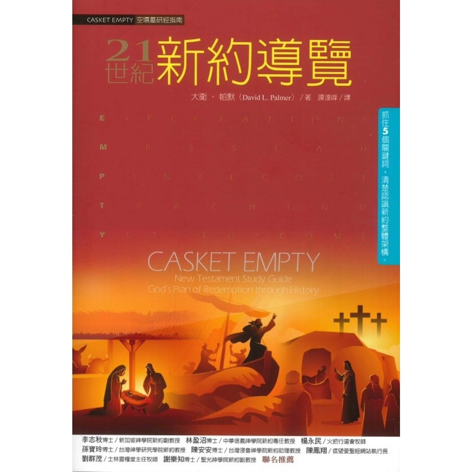 校園書房 Campus Books 21世紀新約導覽 Casket empty: New Testament Study Guide: God's Plan of Redemption through History