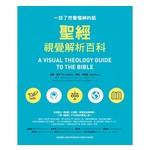 究竟 Athena Press 聖經視覺解析百科:一目了然看懂神的話
