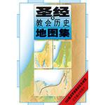 漢語聖經協會 Chinese Bible International 聖經及教會歷史地圖集(簡體)