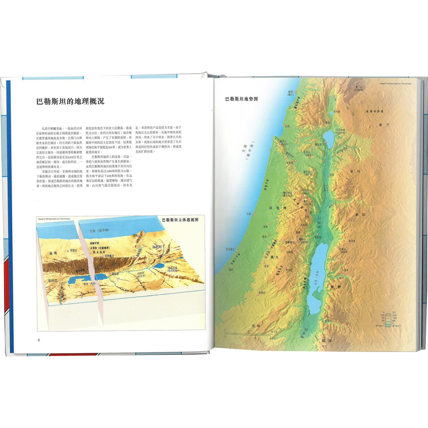 漢語聖經協會 Chinese Bible International 圣经及教会历史地图集 Atlas of the Bible and the History of Christianity