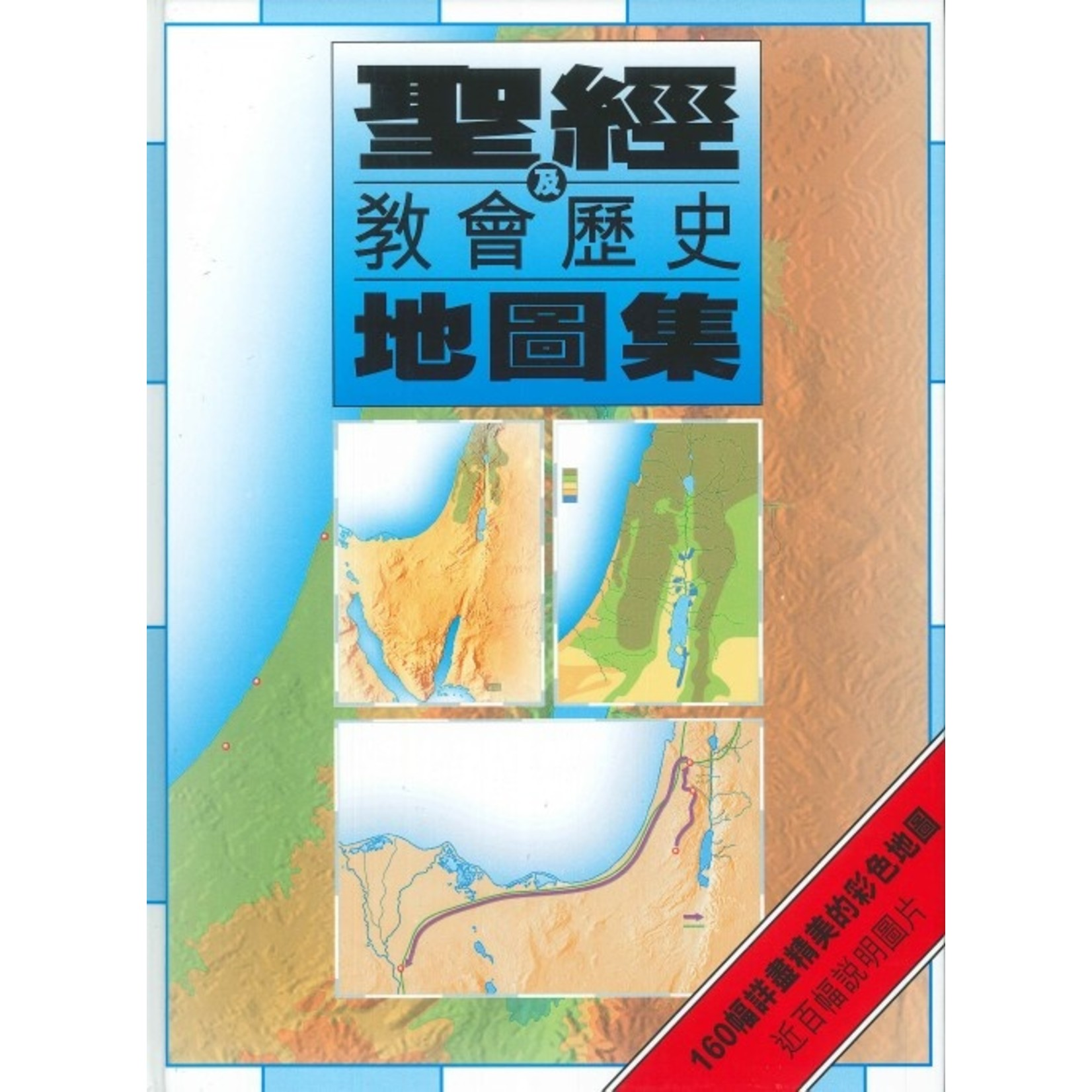 漢語聖經協會 Chinese Bible International 聖經及教會歷史地圖集 Altas of the Bible and the History of Christianity (Hardcover)