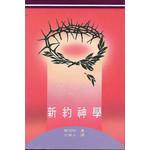 種籽 Seed Press 新約神學(上下冊全套)