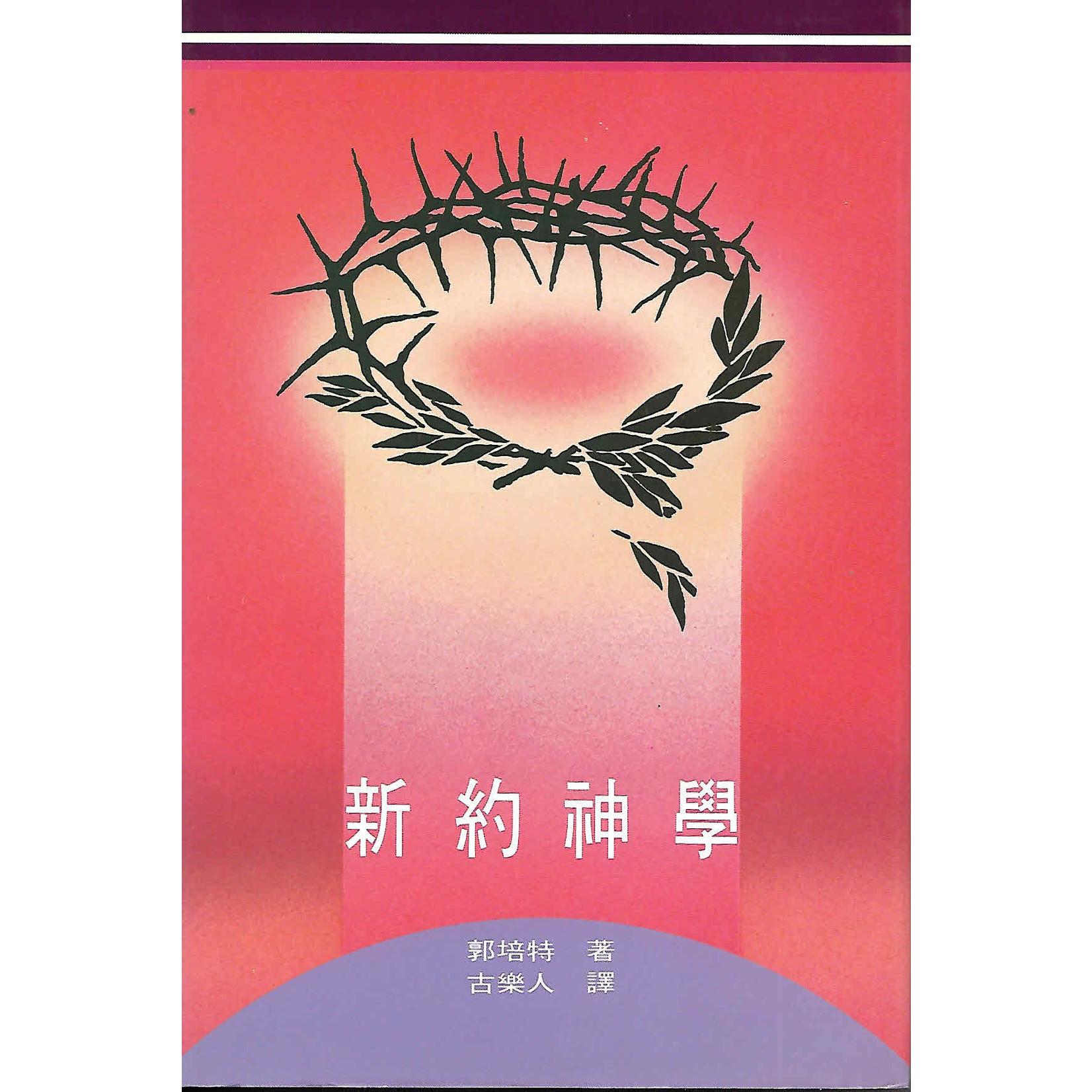 種籽 Seed Press 新約神學(上下冊全套) Theology of the New Testament