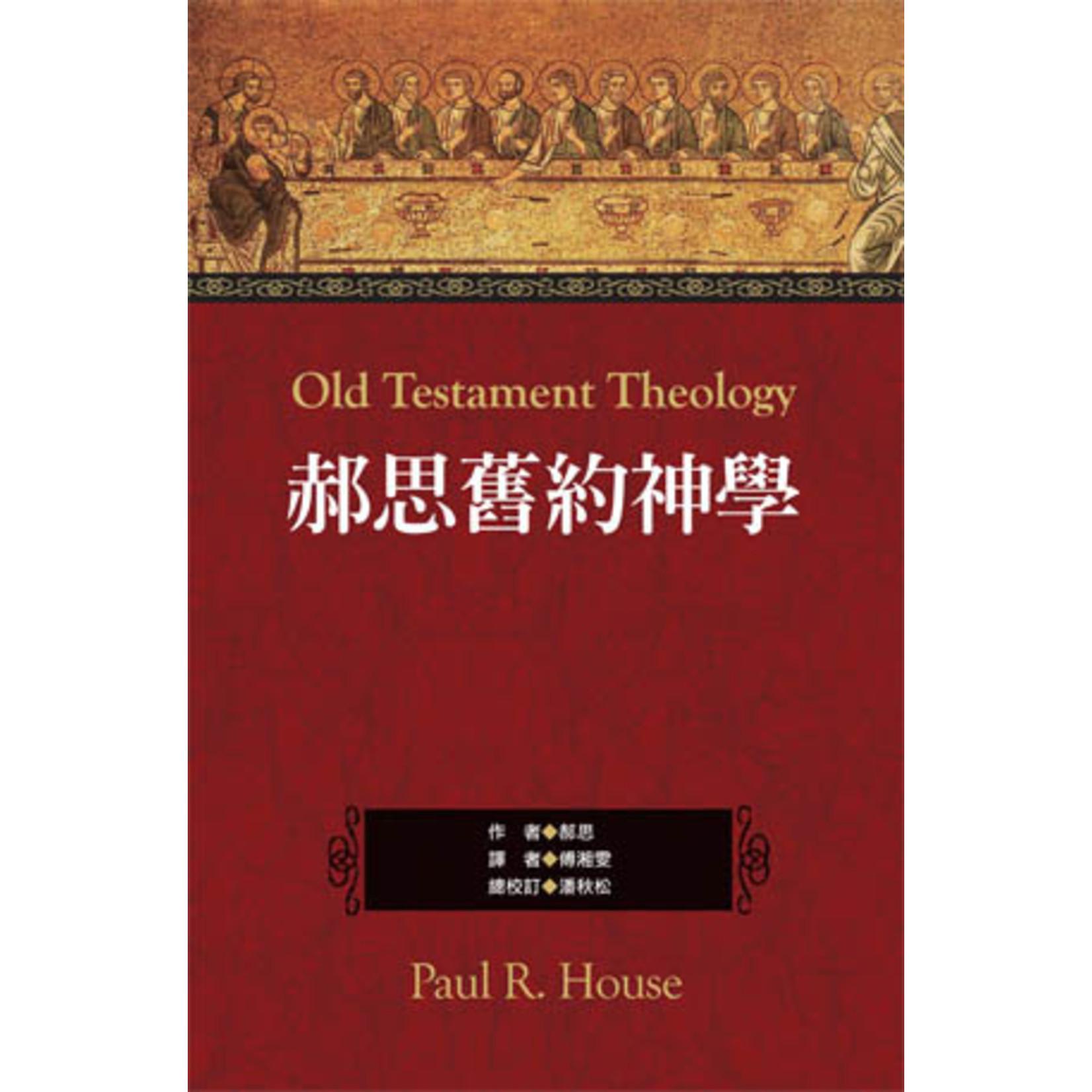 美國麥種傳道會 AKOWCM 郝思舊約神學(繁體) Old Testament Theology