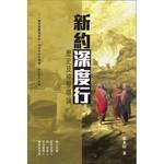 宣道 China Alliance Press 新約深度行:歷史及神學導論