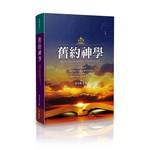 華人基督徒培訓供應中心 Chinese Christian Training Resources Center 舊約神學