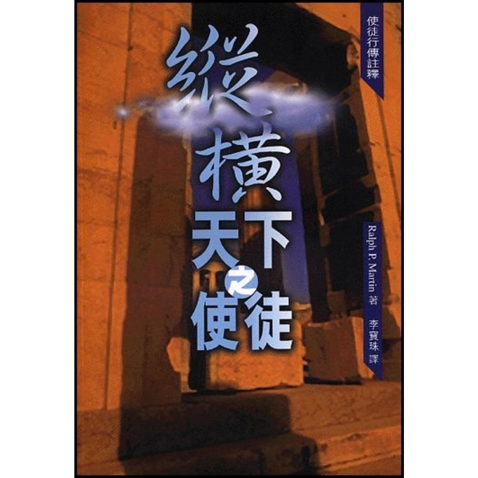台福傳播中心 Evangelical Formosan Church Communication Center 縱橫天下之使徒:使徒行傳註釋