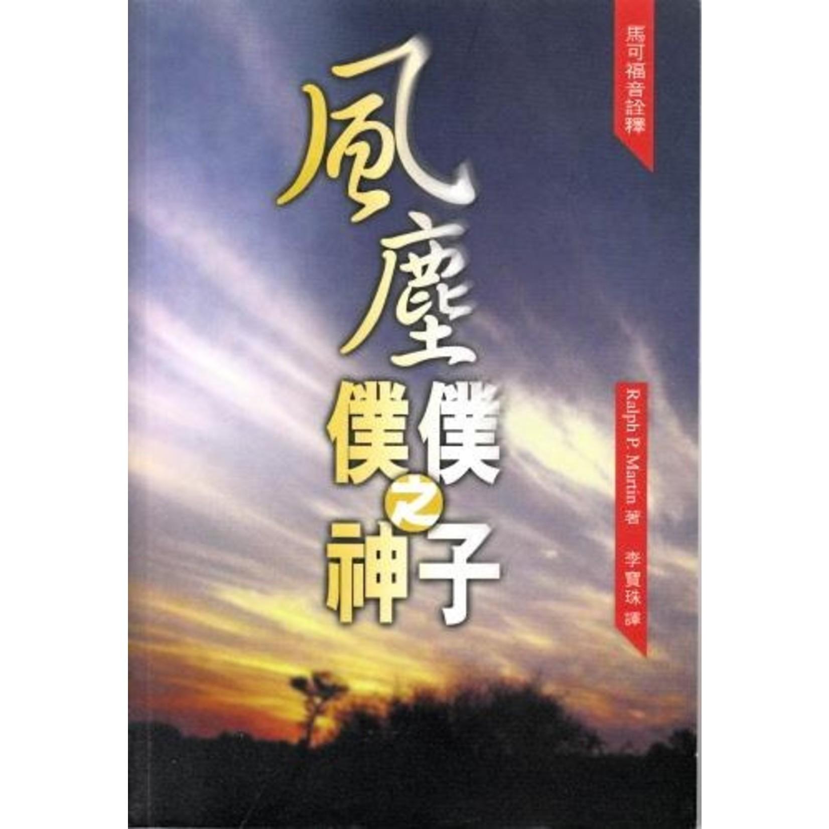 台福傳播中心 Evangelical Formosan Church Communication Center 風塵僕僕之神子:馬可福音詮釋 Where the Action Is