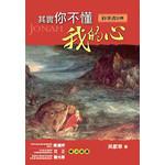 道聲 Taosheng Taiwan 其實你不懂我的心:約拿書註釋