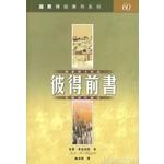 漢語聖經協會 Chinese Bible International 國際釋經應用系列60:彼得前書(繁體)