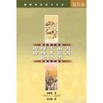 漢語聖經協會 Chinese Bible International 國際釋經應用系列54 55 56:提摩太前後書 提多書(繁體)