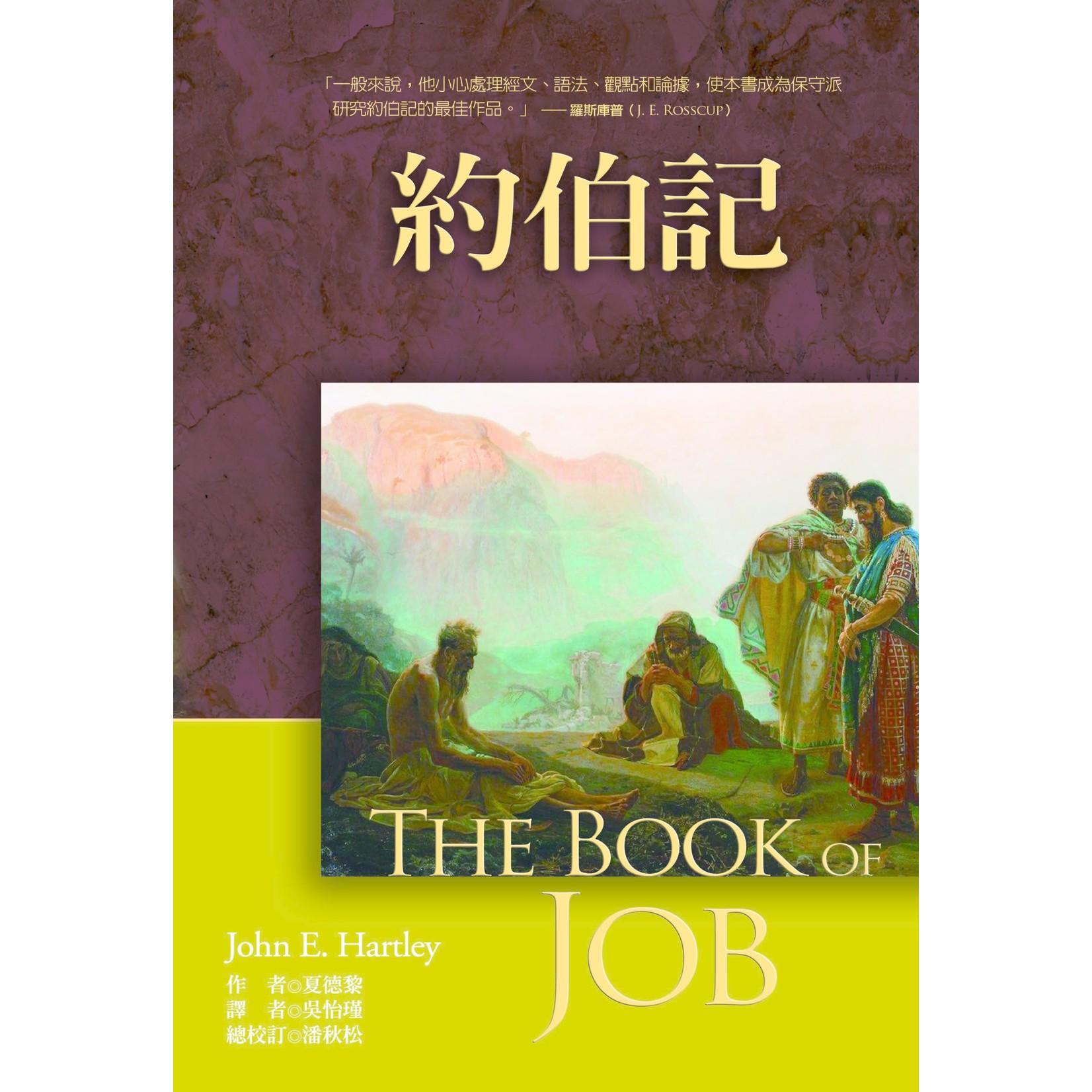 美國麥種傳道會 AKOWCM 麥種聖經註釋:約伯記 The Book of Job