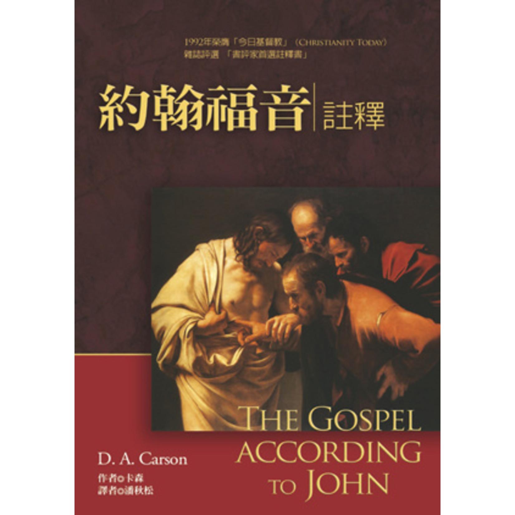 美國麥種傳道會 AKOWCM 麥種聖經註釋:約翰福音 The Gospel according to John (PNTC)