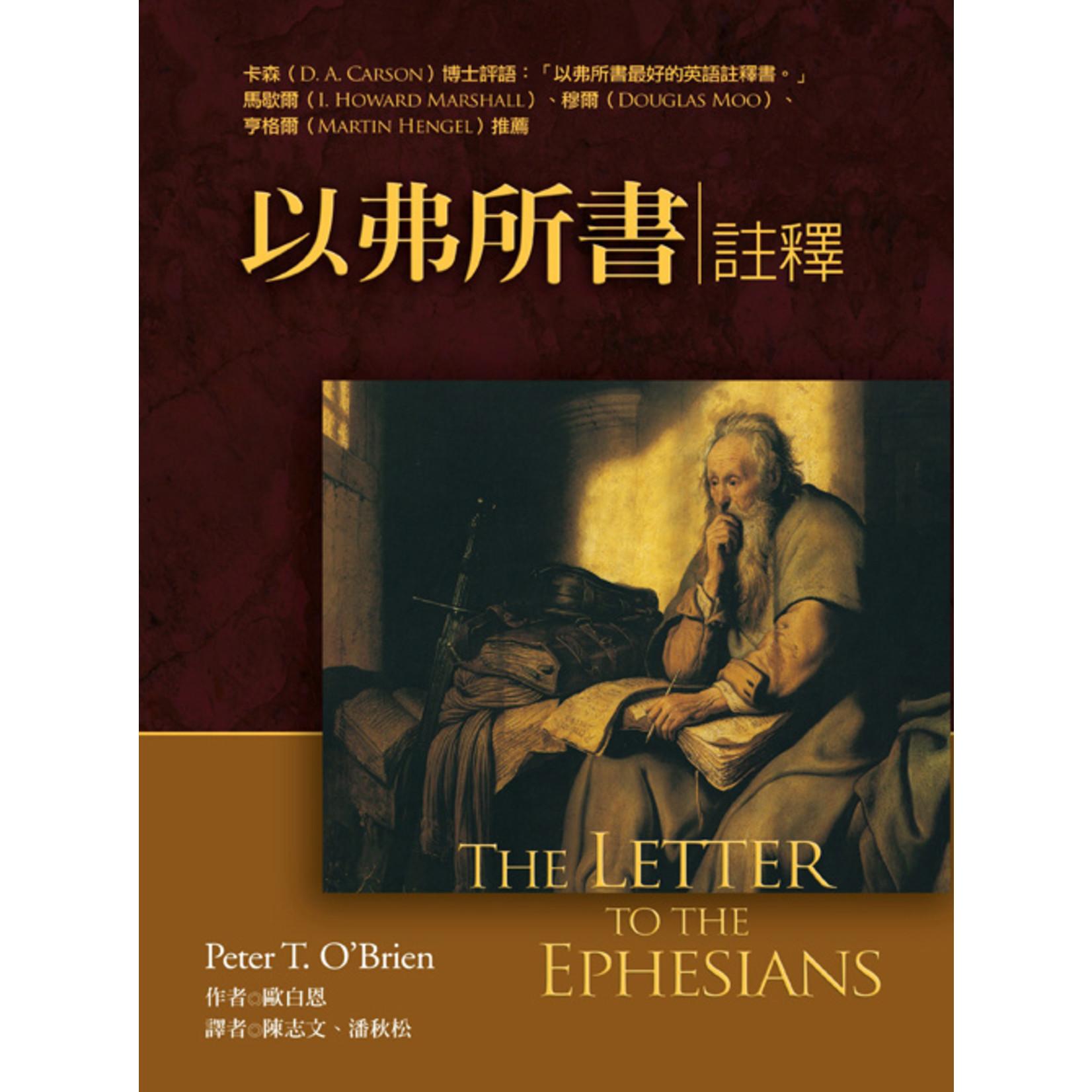美國麥種傳道會 AKOWCM 以弗所書註釋  The Letter to the Ephesians