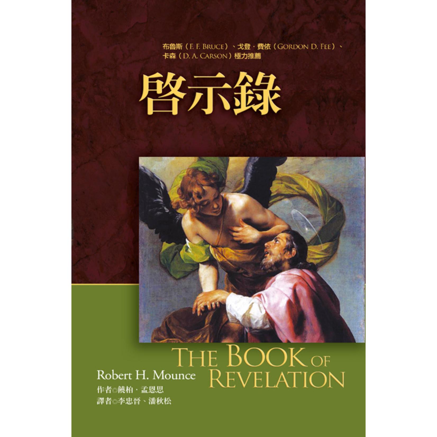 美國麥種傳道會 AKOWCM 麥種聖經註釋:啟示錄 The Book of Revelation (NICNT)