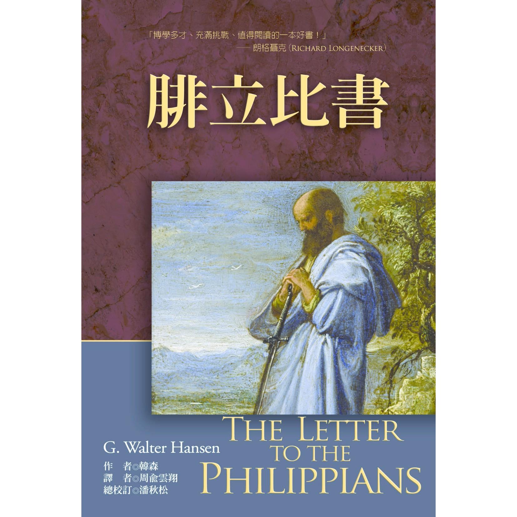 美國麥種傳道會 AKOWCM 麥種聖經註釋:腓立比書 The Letter To The Philippians