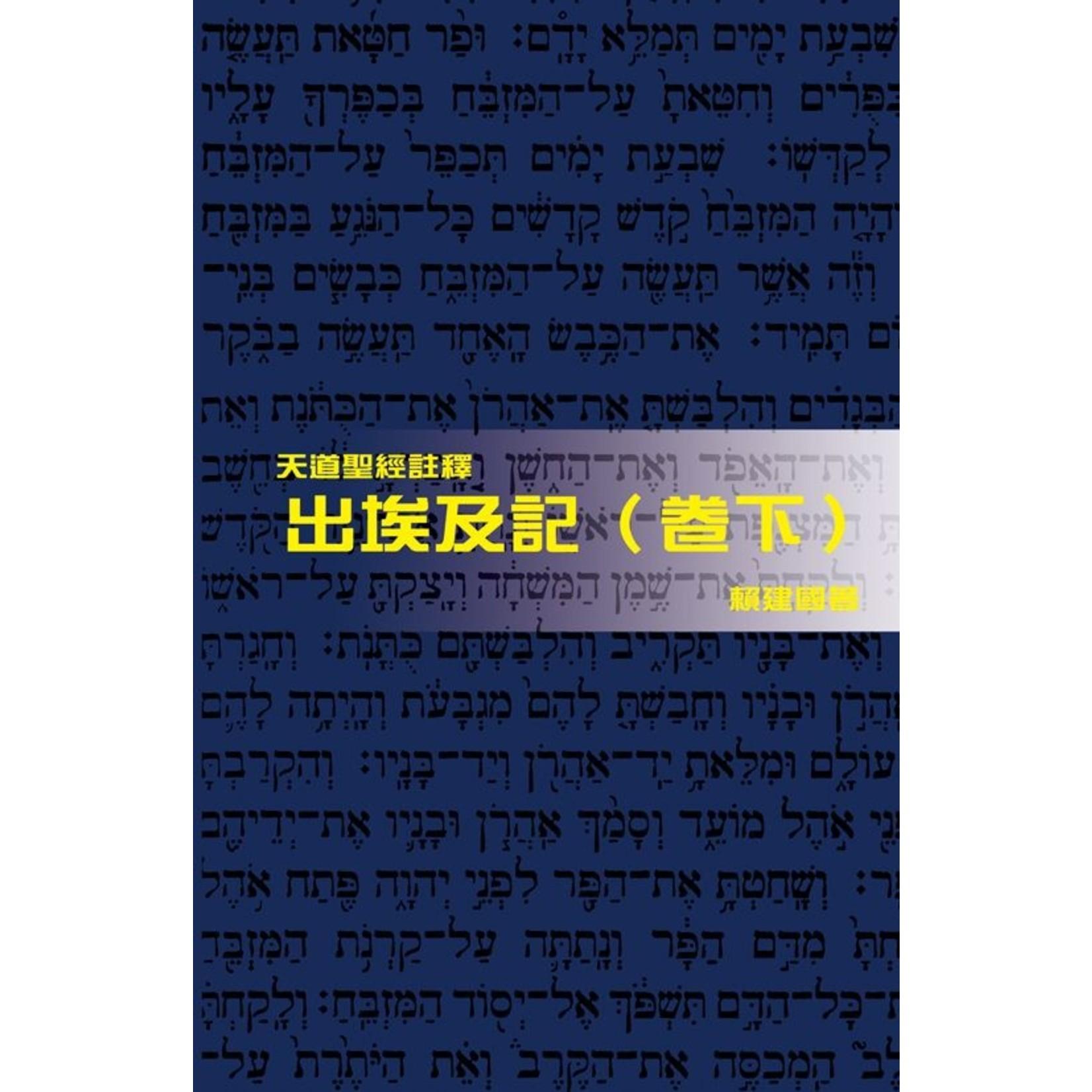 天道書樓 Tien Dao Publishing House 天道聖經註釋:出埃及記(卷下)