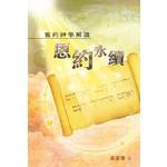天道書樓 Tien Dao Publishing House 恩約永續:舊約神學解讀