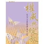 天道書樓 Tien Dao Publishing House 權威與綻放:近代中文聖經翻譯及譯本比較