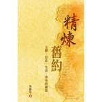 天道書樓 Tien Dao Publishing House 精煉舊約:文體、信息、生活、事奉的融貫