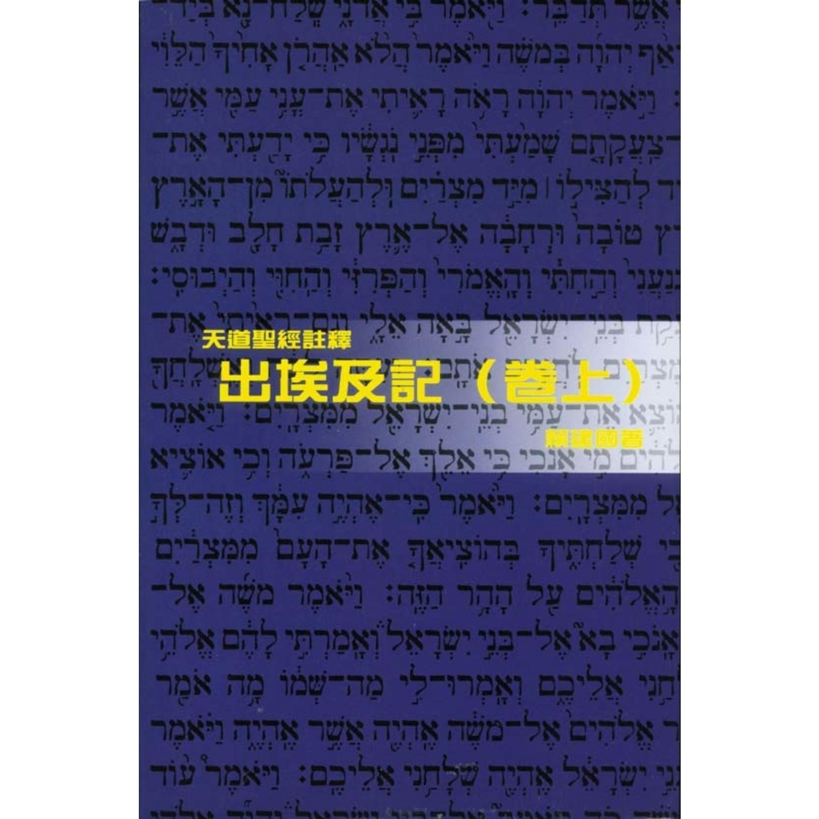 天道書樓 Tien Dao Publishing House 天道聖經註釋:出埃及記(卷上)