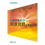 天道書樓 Tien Dao Publishing House 從路加著作看顛覆現實的基督信仰