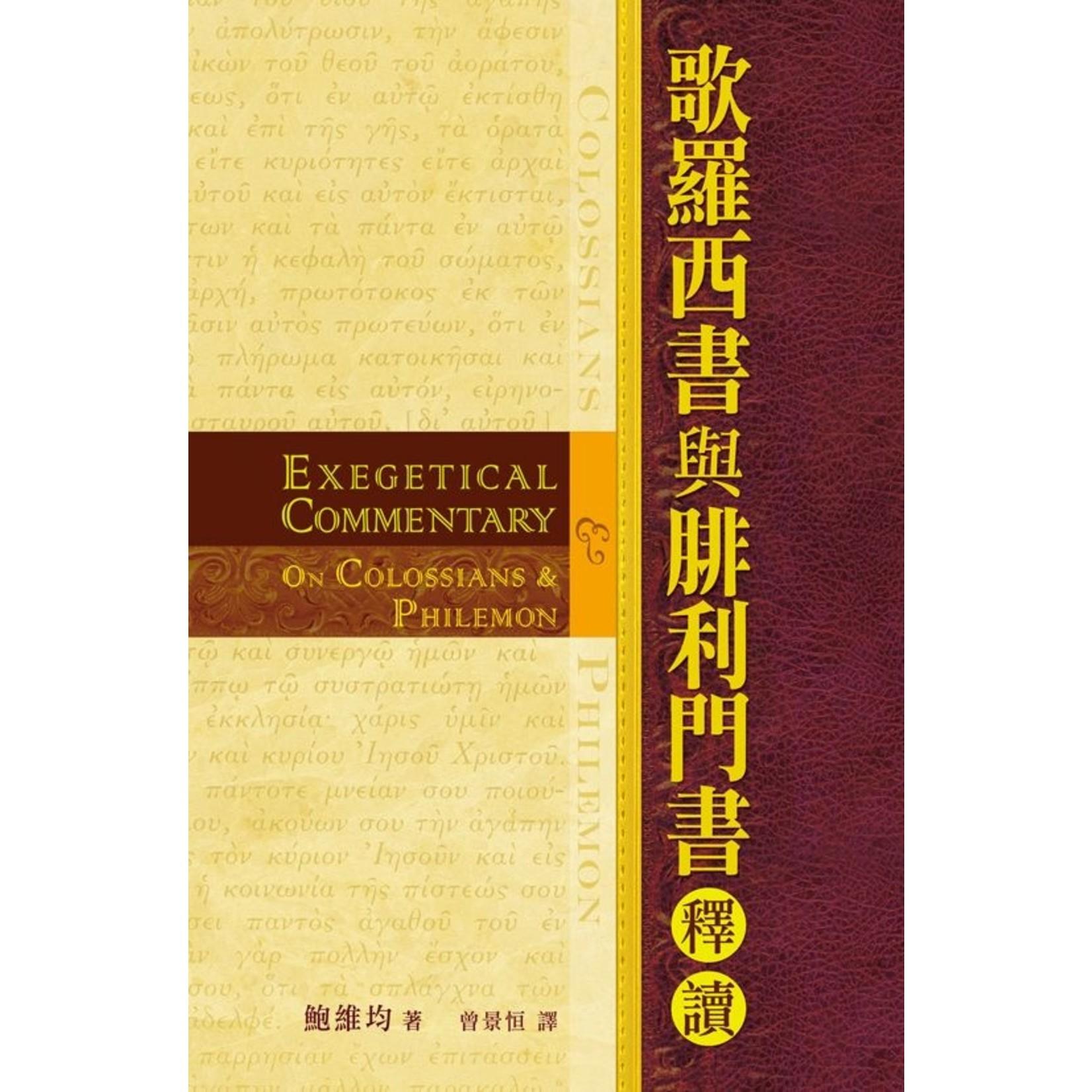 天道書樓 Tien Dao Publishing House 歌羅西書與腓利門書釋讀 Exegetical Commentary on Colossians and Philemon
